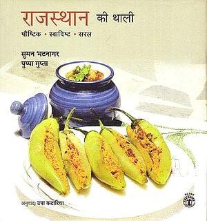 राजस्थान की थाली: Thali of Rajasthan