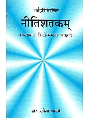 नीतिशतकम्: Niti Shatakam