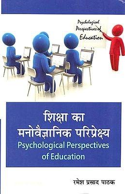शिक्षा का मनोवैज्ञानिक परिप्रेक्ष्य: Psychological Perspectives of Education