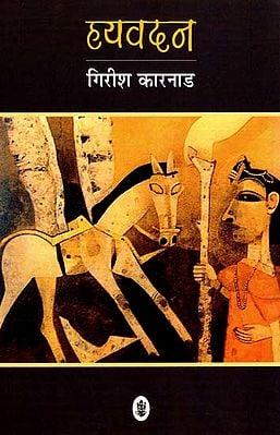 हयवदन : Hayvadan (Hindi Play)