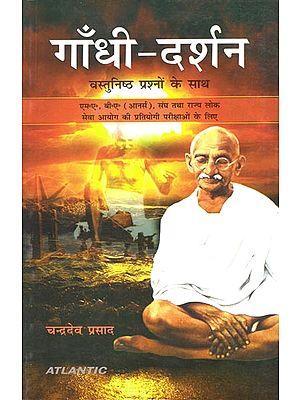 गाँधी-दर्शन: The Gandhi Philosophy