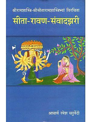 सीता-रावण-संवादझरि: Conversation Between Sita and Ravana