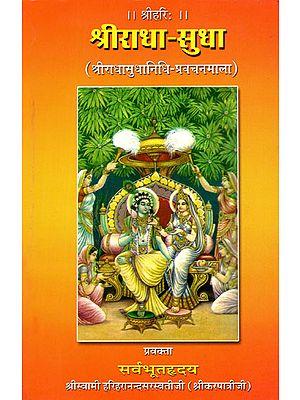 श्रीराधा - सुधा (श्रीराधासुधानिधि - प्रवचनमाला) - Shri Radha Sudha