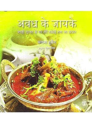 अवध के जायके: Flavors of Awadh