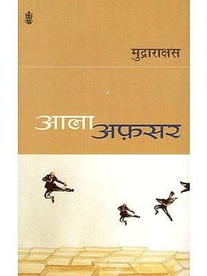 आला अफसर: Aala Afsar (Hindi Play)