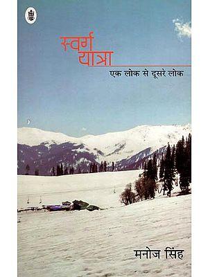 स्वर्ग यात्रा: Swarg Yatra (Ek Lok Se Doosare Lok)