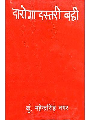 दरोगा दस्तरी बही: History of Rajasthan