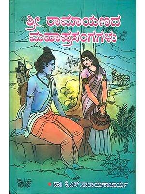 ಶ್ರೀ ರಾಮಾಯಣದ ಮಹಾಪ್ರಸಂಗಗಳು: Shri Ramayan Mahaprasanga (Kannada)