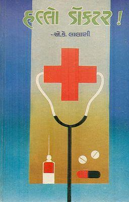Hello Doctor in Gujarati (An Old Book)