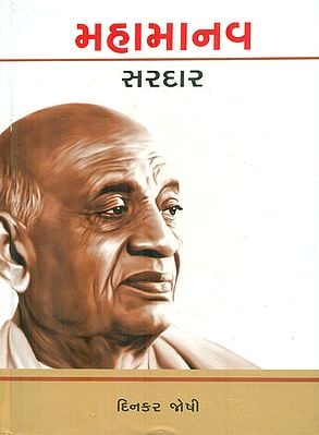 Mahamanav Sardar (Gujarati)