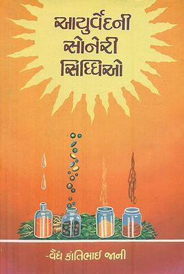 આયુર્વેદની સોનેરી  સિદ્ધિઓ: Golden Siddhi of Ayurveda (Gujarati)