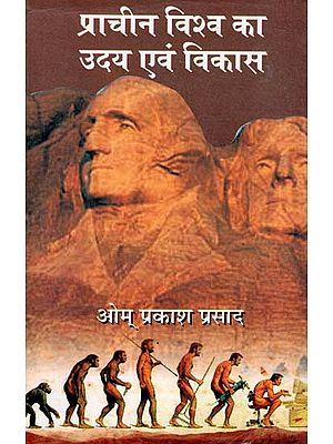 प्राचीन विश्व का उदय एवं विकास: Rise and Development of Ancient World