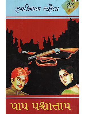 Paap Paschataap – Novel (Gujarati)