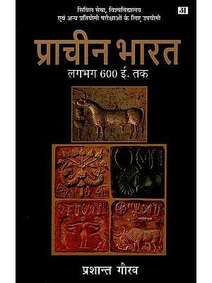 प्राचीन भारत : Ancient India (Until around 400 AD)