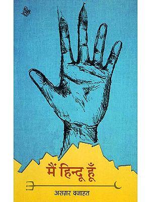 मैं हिन्दू हूँ: I AM HINDU