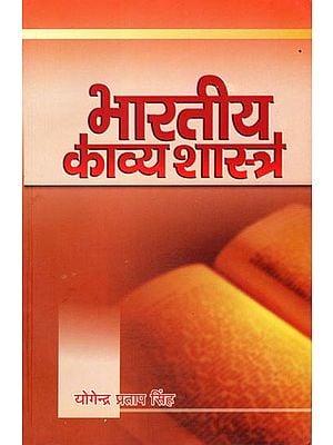 भारतीय काव्यशास्त्र: Indian Kavya Shastra