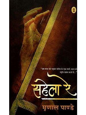 सहेला रे:  Sahela Re (A Novel)