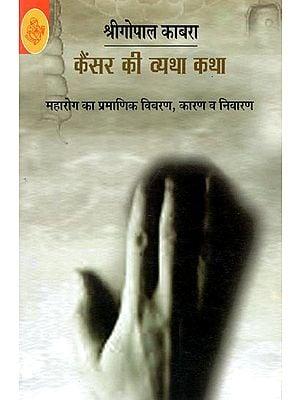 कैंसर की व्यथा कथा: Cancer Ki Vyatha Katha