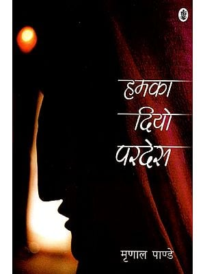 हमका दियो परदेस: Hamka Diyo Pardes (A Novel)