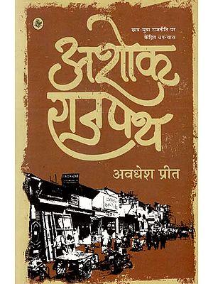 अशोक राजपथ : Ashok Rajpath (A Novel)
