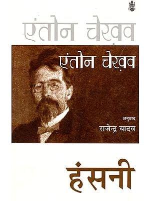 हंसनी : Hansani (Hindi Play)