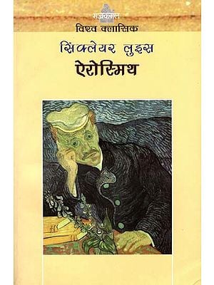 ऐरोस्मिथ: Arrowsmith - Satire (An Old Book)