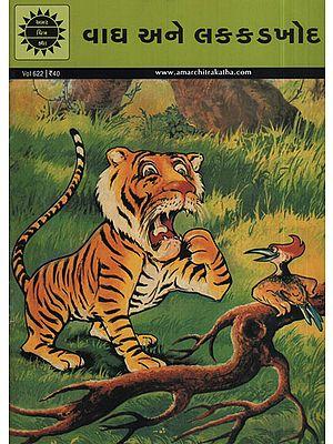 વાઘ  અને  લક્કડખોદ - Vagh Ane Lakkadkhod in Gujarati (Comic )