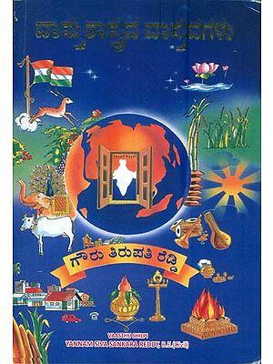 ವಸ್ತು ಶಾಸ್ತ್ರದ ವಸ್ತುವಗಳು: Vastu Shastrada Vastuvagalu (Kannada)