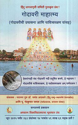 Godawari Mahatmya (Marathi)