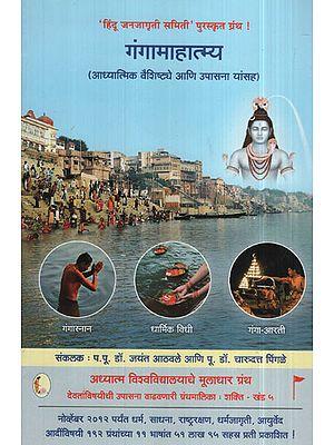 Gangamahatmya (Marathi)