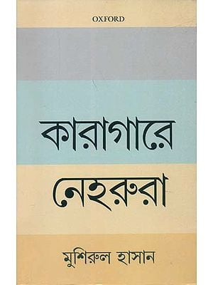 কারাগারে নেহরুর: When Stone Walls Cry: The Nehrus in Prison (Bengali)