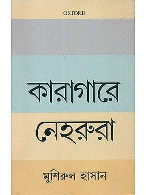 কারাগারে নেহরুর: When Stone Walls Cry: The Nehrus in Prison (Bengali)