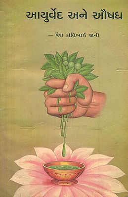 Ayurveda and Aushadh in Gujarati (An Old Book)