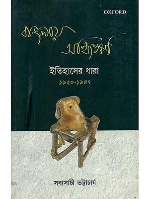 বাংলায় সন্ধিক্ষণ: ইতিহাসের ধরা 1920-1947: The Defining Moments in Bengal 1920-1947 (Bengali)