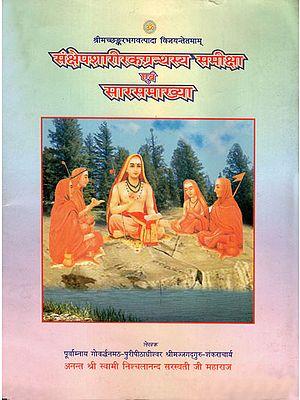संक्षेपशारीरकग्रन्थस्य समीक्षा एवं सारसमाख्या: Sankshep Sharirakam Granth Samiksha