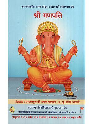 श्री गणपती - Shri Ganpati (Marathi)