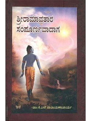 ಶ್ರೀರಾಮಾವತಾರ್  ಸಂಪೂರ್ಣವಾದಾಗ: Shri Rama Avatar Katha (Kannada)
