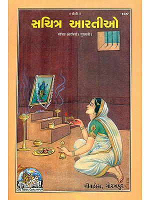 Arti in Gujarati (Pictorial Book)