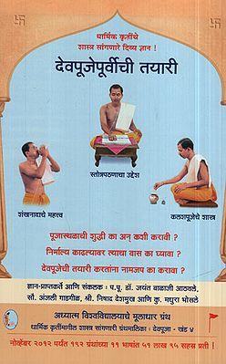 देवपूजेपूर्वीची  तयारी - Preparations before worshipping a Deity (Marathi)