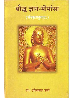 बौद्ध ज्ञान-मीमांसा: Boddha Jnana-Mimamsa