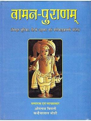 वामन-पुराणम: Vamana Purana