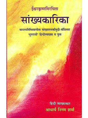 सांख्यकारिका: Samkhya-karika