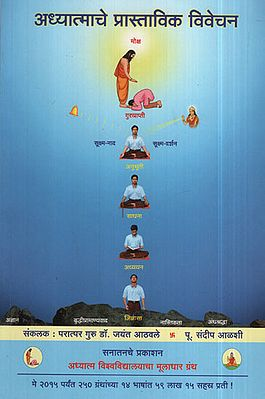 Adhyatmka Prastavnatmak Vivechan (Marathi)