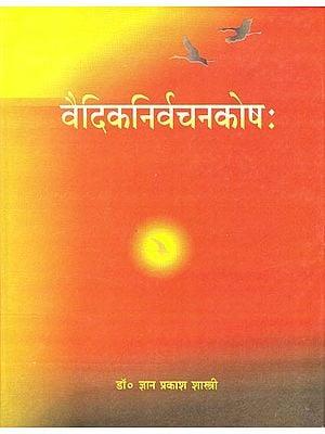 वैदिकनिर्वचनकोषः : Vedic Nirvachna Kosha