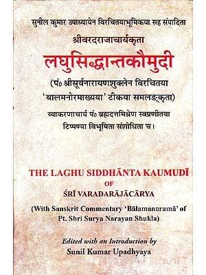 लघुसिद्धान्तकौमुदि: The Laghu Siddhanta Kaumudi of Sri Varadarajacarya