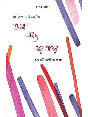 আত্মা এবং তার অপর: কয়েকটি দার্শনিক প্রবন্ধ - The Self and Its Other - Philosophical Essays (Bengali)