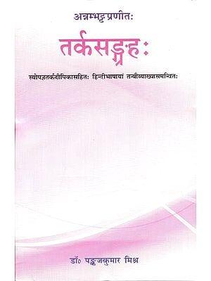 तर्कसङ्गहः : Tarka Samgraha