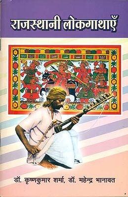 राजस्थानी लोकगाथाएँ - Rajasthani Folk Songs