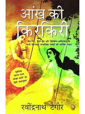 आंख की किरकिरी: Ankh ki Kirkiri (Novel)