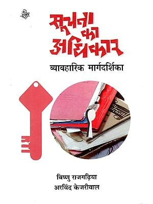 सूचना का अधिकार: Right to Information